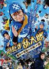 忍たま乱太郎 夏休み宿題大作戦!の段 [DVD] [2014/01/10発売]