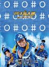 忍たま乱太郎 夏休み宿題大作戦!の段 豪華版〈2枚組〉 [DVD]