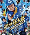 忍たま乱太郎 夏休み宿題大作戦!の段 [Blu-ray]