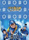 忍たま乱太郎 夏休み宿題大作戦!の段 豪華版〈2枚組〉 [Blu-ray]