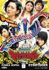 獣電戦隊キョウリュウジャー VOL.8 [DVD]