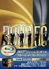 007 ジェームズ・ボンド ブルーレイ・コレクション〈初回生産限定・23枚組〉 [Blu-ray] [2013/12/20発売]