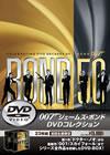 007 ジェームズ・ボンド DVDコレクション〈初回生産限定・23枚組〉 [DVD] [2013/12/20発売]
