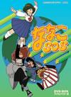 想い出のアニメライブラリー 第17集 ななこSOS DVD-BOX デジタルリマスター版〈5枚組〉 [DVD] [2014/02/28発売]