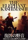 エレファントカシマシ/復活の野音 2013.9.15 日比谷野外大音楽堂 [DVD]
