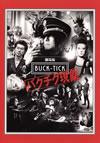 劇場版 BUCK-TICK〜バクチク現象〜〈2枚組〉 [Blu-ray] [2014/01/22発売]