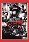 劇場版 BUCK-TICK〜バクチク現象〜〈2枚組〉 [DVD] [2014/01/22発売]