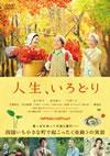 人生、いろどり [DVD] [2013/12/25発売]