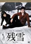 残雪 [DVD] [2014/02/04発売]