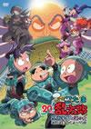 「忍たま乱太郎」20年スペシャルアニメ 忍術学園と謎の女 これは事件だよ〜!の段 [DVD]