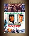 ツイン・ドラゴン エクストリーム・エディション [Blu-ray] [2014/02/12発売]