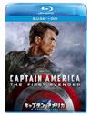 キャプテン・アメリカ/ザ・ファースト・アベンジャー ブルーレイ+DVDセット〈2枚組〉 [Blu-ray]