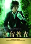 ドラマスペシャル 遺留捜査 [DVD] [2014/04/11発売]