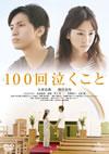 100回泣くこと [DVD] [2014/02/05発売]