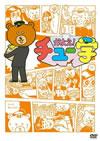 かよえ!チュー学(7) [DVD] [2014/02/12発売]