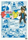 かよえ!チュー学(8) [DVD] [2014/02/12発売]