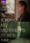 KYOTO、MY MOTHER'S PLACE [DVD] [2014/01/25発売]
