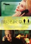 風にそよぐ草 [DVD] [2014/01/25発売]