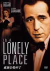 孤独な場所で [DVD] [2014/01/29発売]