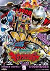 獣電戦隊キョウリュウジャー VOL.9 [DVD]