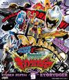獣電戦隊キョウリュウジャー VOL.9 [Blu-ray]