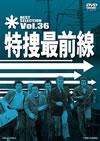 特捜最前線 BEST SELECTION VOL.36 [DVD] [2014/03/14発売]