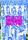 Maltine Girls Wave [DVD] [2014/01/15発売]
