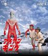 アイアンキング Vol.5 [Blu-ray]