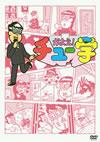 かよえ!チュー学(9) [DVD] [2014/03/12発売]