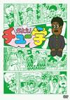 かよえ!チュー学(10) [DVD] [2014/03/12発売]