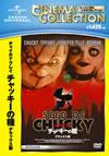 チャイルド・プレイ チャッキーの種 デラックス版 [DVD]