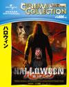 ハロウィン [Blu-ray] [2013/12/20発売]