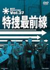 特捜最前線 BEST SELECTION VOL.37 [DVD] [2014/04/11発売]