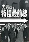 特捜最前線 BEST SELECTION VOL.38 [DVD] [2014/04/11発売]