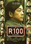 R100 [DVD] [2014/01/29発売]