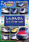 のりスタNEO しんかんせん だいひゃっか [DVD] [2014/02/26発売]