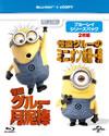 怪盗グルー:ブルーレイ シリーズパック〈初回生産限定・2枚組〉 [Blu-ray]