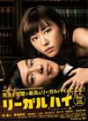 リーガルハイ 2ndシーズン 完全版 DVD-BOX〈6枚組〉 [DVD] [2014/03/28発売]