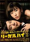 リーガルハイ 2ndシーズン 完全版 Blu-ray BOX〈4枚組〉 [Blu-ray] [2014/03/28発売]