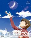 神のみぞ知るセカイ 女神篇 ROUTE6.0〈初回限定版〉 [Blu-ray]