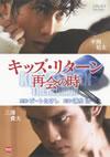 キッズ・リターン 再会の時 [DVD] [2014/04/25発売]