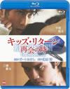 キッズ・リターン 再会の時 [Blu-ray] [2014/04/25発売]