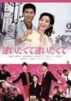 逢いたくて逢いたくて [DVD] [2014/04/02発売]