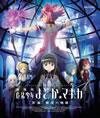 劇場版 魔法少女まどか☆マギカ[新編]叛逆の物語 [Blu-ray]