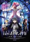 劇場版 魔法少女まどか☆マギカ[新編]叛逆の物語 [DVD]