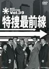 特捜最前線 BEST SELECTION VOL.39 [DVD] [2014/05/09発売]