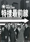 特捜最前線 BEST SELECTION VOL.40 [DVD] [2014/05/09発売]