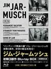 ジム・ジャームッシュ 初期3部作 Blu-ray BOX〈初回限定生産・3枚組〉 [Blu-ray] [2014/03/19発売]
