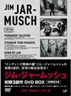 ジム・ジャームッシュ 初期3部作 DVD-BOX〈初回限定生産・3枚組〉 [DVD] [2014/03/19発売]