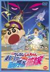 映画クレヨンしんちゃん 超時空!嵐を呼ぶオラの花嫁 [DVD] [2014/04/25発売]